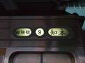 [鉄道][台鐵DMU3000]★590:自強号1051次(樹林-知本)DR3043側面方向幕/七堵