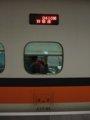 [鉄道][台湾高鐵700T]★618:台湾高速鉄道410次(左営-台北)5号車側面行先表示&車番表示