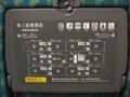 [鉄道][台湾高鐵700T]★620:台湾高速鉄道410次(左営-台北)5号車座席(テーブル背面)