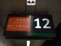 [鉄道][駅]★625:台湾高速鉄道・台北車站2010.6.20