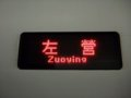 [鉄道][台湾高鐵700T]★627:台湾高速鉄道700T型17編成(台北側117-12)側面行先表示器/台北