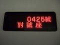 [鉄道][台湾高鐵700T]★628:台湾高速鉄道TR17編成(425次台北-左営)/側面行先表示器(117-12)