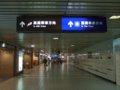 [鉄道][駅]★630:台北車站地下B1通路(高鐵・台鐵乗場案内表示)