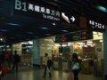[鉄道][駅]★633:台湾高速鉄道・台北車站改札口2010.6.20