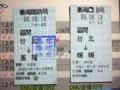 [鉄道]★639:台鐵区間車乗車券(★638の左上2枚ズーム)「99」は民国99(2010)年