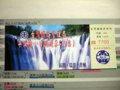 [鉄道]★640:台湾鉄路管理局・平渓線1日乗車券(表)「全票」は「大人券」
