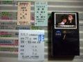 [鉄道]★642:台鐵区間車乗車券(上2枚)/車補(下)右は555タバコ