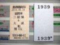 [鉄道]★644:台鐵区間車乗車券(右の硬券は★643右側の裏面)