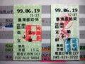 [鉄道]★647:台鐵区間車乗車券(★646上2枚のズーム)年号「99」は民国99(2010)年