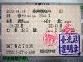 [鉄道]★648:台鐵自強号2044次乗車券(★646下のズーム)