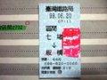 [鉄道]★649:台鐵区間車乗車券(七堵-板橋)