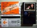 [鉄道]★650:台湾高速鉄道乗車券(板橋-台北1駅間30元)右は555タバコ