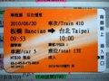 [鉄道]★651:台湾高速鉄道乗車券(板橋-台北)<表>(★650のズーム)