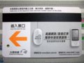 [鉄道]★652:台湾高速鉄道乗車券(板橋-台北)<裏>(★650のズーム)