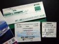 [鉄道]★658:神戸-関空ベイ・シャトル&ポートライナーセット券(大人1500円)
