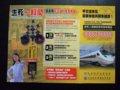 [鉄道]★662:台湾鉄路管理局パンフレット(表)