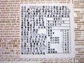 [Misc.]★667:台湾みやげ(3)ゴディバ台湾オリジナル・パッケージ