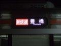 [鉄道][313系]☆009:JR東海5362F(新快速)Mc313-5006側面フルカラーLED表示/米原090905