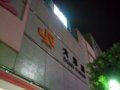 [鉄道][駅][風景]☆021:JR東海・大垣駅2009.9.5