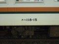 [鉄道][119系]☆044:飯田線565M(Tc118-15車番表示)/豊橋090905