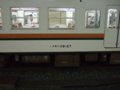 [鉄道][119系]☆053:飯田線462M(Mc119-27)/豊橋から回送090905