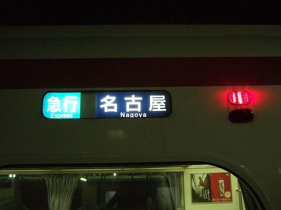 ☆057:名鉄1800系側面方向幕 豊橋駅090905