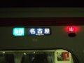 [鉄道][名鉄]☆057:名鉄1800系側面方向幕 豊橋駅090905