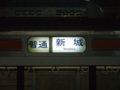 [鉄道][313系]☆066:JR東海313系Y37編成(Mc313-307側面方向幕)/豊橋駅