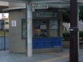 [鉄道][風景][駅]☆089:豊橋鉄道東田本線駅前駅 切符売場/20090906