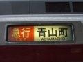 [鉄道][近鉄]★031:近鉄大阪線2410系(ク2527)側面方向幕/榛原駅13:31頃