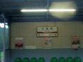 [鉄道][近鉄][風景][駅]★033:近鉄大阪線・青山町行き急行車窓/三本松駅駅名標