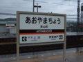 [鉄道][風景][近鉄][駅]★043:近鉄大阪線・青山町駅駅名標20091009