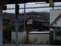 [鉄道][近鉄][風景][駅]★046:近鉄南大阪線・青山町駅「真珠漬」看板