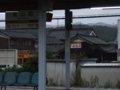 [鉄道][近鉄][風景][駅]★047:近鉄南大阪線・青山町駅「真珠漬」看板
