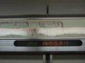 [鉄道][近鉄]★053:近鉄1437系車内(ク1544)車内案内表示/中川行き普通列車