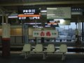 [鉄道][近鉄][風景][駅]★059:近鉄伊勢中川駅20101009