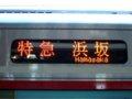 [鉄道][キハ189系]「はまかぜ」新型車両展示会(7)キハ189-3側面行先表示器/神戸駅