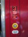 [鉄道][キハ189系]「はまかぜ」新型車両展示会(8)キハ189-3乗客用ドアスイッチ/神戸駅