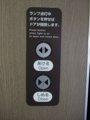 [鉄道][キハ189系]「はまかぜ」新型車両展示会(9)キハ189-3乗客用ドアスイッチ(車内)