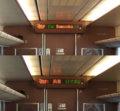 [鉄道][キハ189系]「はまかぜ」新型車両展示会(12)キハ189-3車内案内表示