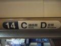 [鉄道][キハ189系]「はまかぜ」新型車両展示会(23)キハ188-3車内/神戸駅1番ホーム