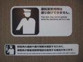 [鉄道][キハ189系]「はまかぜ」新型車両展示会(24)キハ189-1003車内(乗務員室扉)/神戸駅