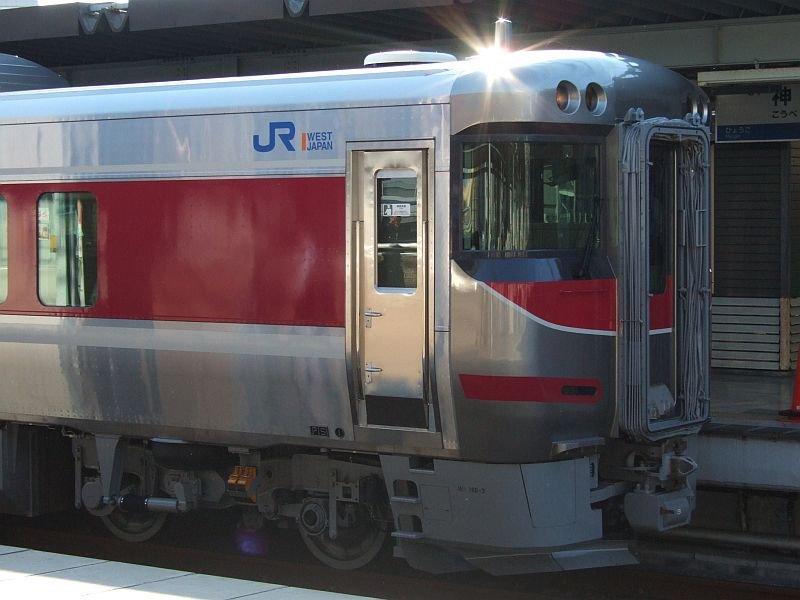 「はまかぜ」新型車両展示会(42)キハ189-3前頭部/神戸駅1番ホーム