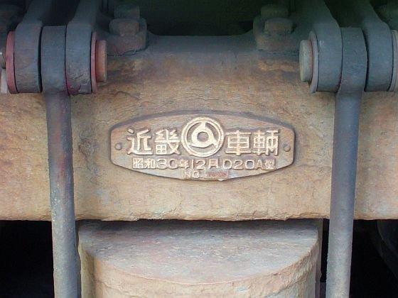 ☆147:豊橋鉄道モ3500形3501D20A形台車(エンブレム)/駅前駅