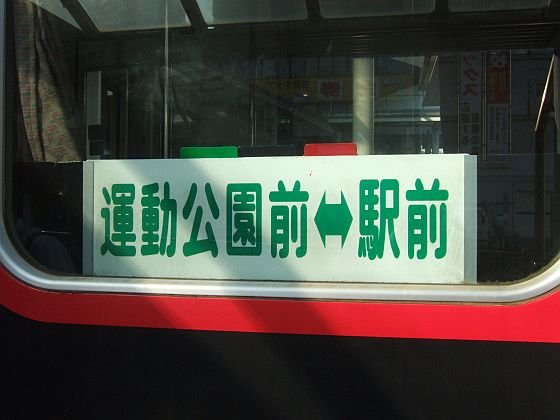 ☆156:豊橋鉄道モ780形783側面サボ/駅前駅090906