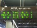 [鉄道][駅]☆166:JR東海・豊橋駅飯田線ホーム(列車案内LED表示器)090906