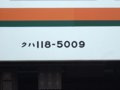 [鉄道][119系]☆169:飯田線119系E6編成(Tc118-5009車番表示)/豊橋