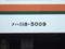 ☆169:飯田線119系E6編成(Tc118-5009車番表示)/豊橋