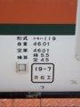 [鉄道][119系]☆172:飯田線3511M(Mc119-5106側面形式表示)