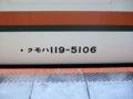 [鉄道][119系]☆173:飯田線3511M(Mc119-5106車番表示)